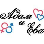 Компания Адам и Ева